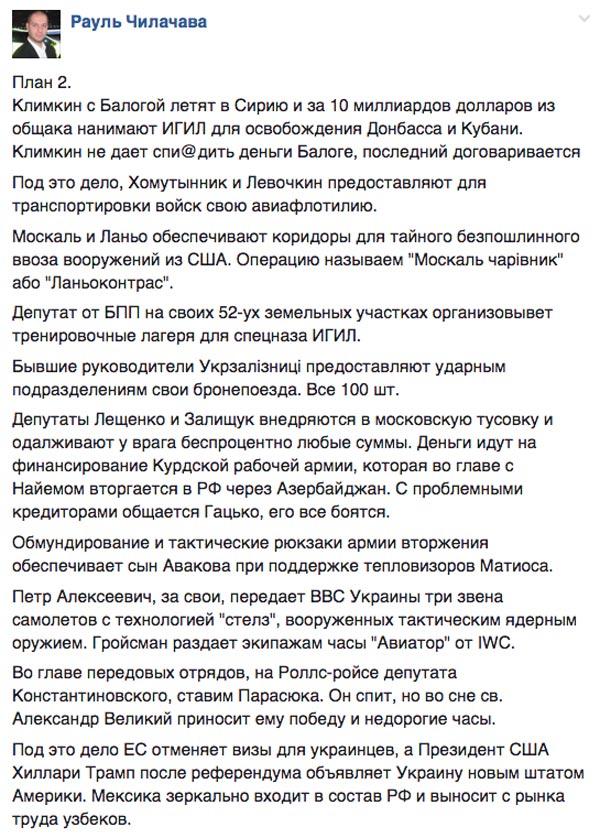 Арабські шейхи хочуть бути нашими чиновниками та російський депутат Мустафа Найем - фото 16