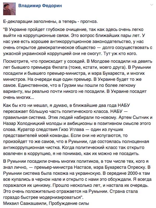 Арабські шейхи хочуть бути нашими чиновниками та російський депутат Мустафа Найем - фото 18