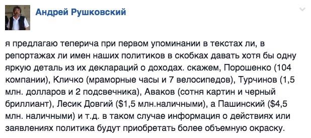 Арабські шейхи хочуть бути нашими чиновниками та російський депутат Мустафа Найем - фото 24