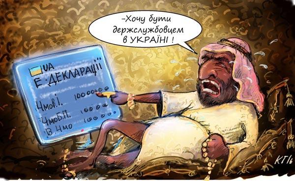 Арабські шейхи хочуть бути нашими чиновниками та російський депутат Мустафа Найем - фото 19