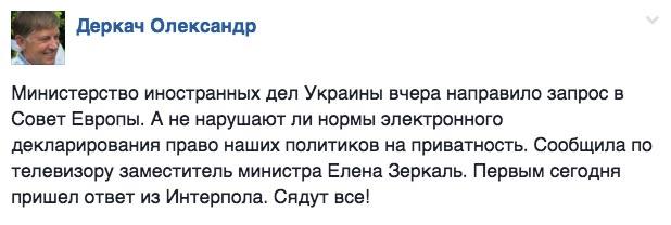 Голі королі української еліти та куди дівчина Лещенка послала свого коханця - фото 3
