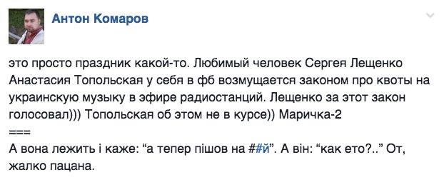 Голі королі української еліти та куди дівчина Лещенка послала свого коханця - фото 4