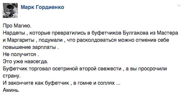 Голі королі української еліти та куди дівчина Лещенка послала свого коханця - фото 7