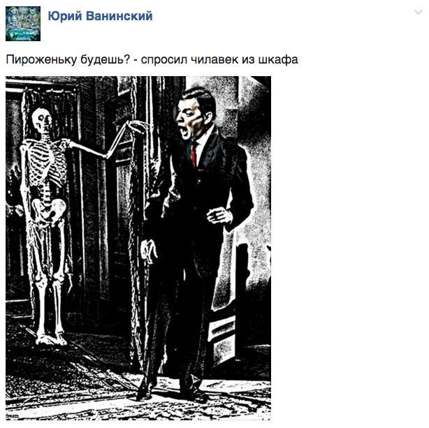Голі королі української еліти та куди дівчина Лещенка послала свого коханця - фото 8