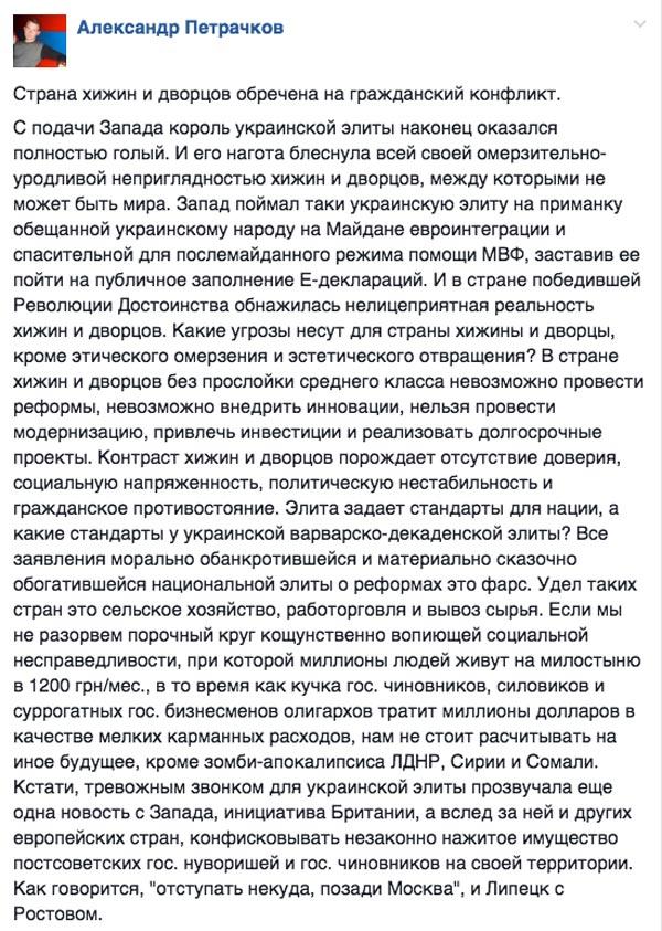 Голі королі української еліти та куди дівчина Лещенка послала свого коханця - фото 1
