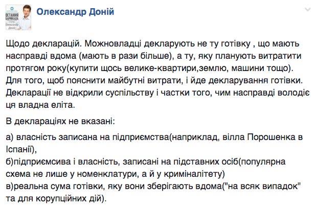 Голі королі української еліти та куди дівчина Лещенка послала свого коханця - фото 11