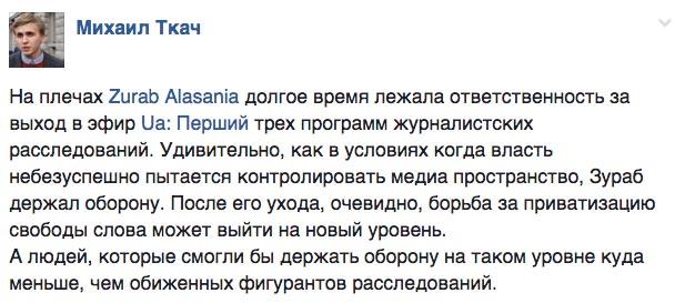 Голі королі української еліти та куди дівчина Лещенка послала свого коханця - фото 15