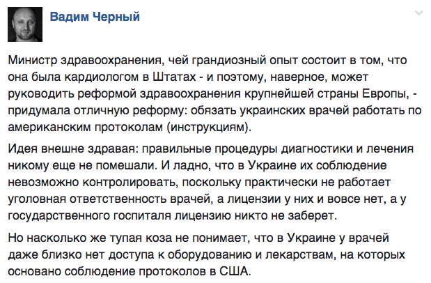 Голі королі української еліти та куди дівчина Лещенка послала свого коханця - фото 16