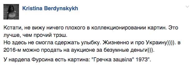 Голі королі української еліти та куди дівчина Лещенка послала свого коханця - фото 17