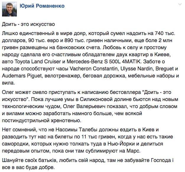 Голі королі української еліти та куди дівчина Лещенка послала свого коханця - фото 13