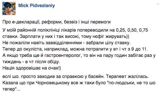 117 днів до весни та коли Матвій Ганапольський поїде з України - фото 3