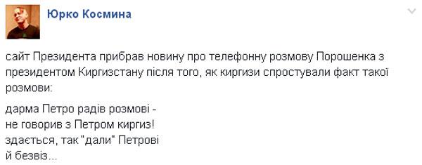 Властелін Володимир Литвин та гімн народних депутатів - фото 3