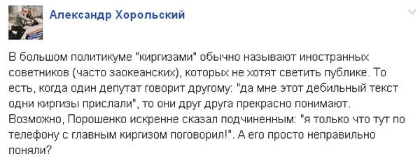Властелін Володимир Литвин та гімн народних депутатів - фото 5