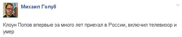 Властелін Володимир Литвин та гімн народних депутатів - фото 8