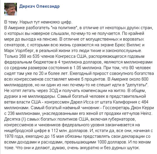 Властелін Володимир Литвин та гімн народних депутатів - фото 6