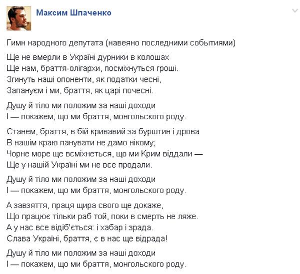 Властелін Володимир Литвин та гімн народних депутатів - фото 7