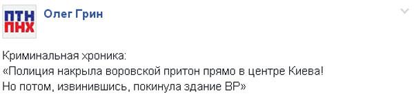 Властелін Володимир Литвин та гімн народних депутатів - фото 9