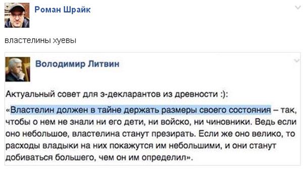 Властелін Володимир Литвин та гімн народних депутатів - фото 11