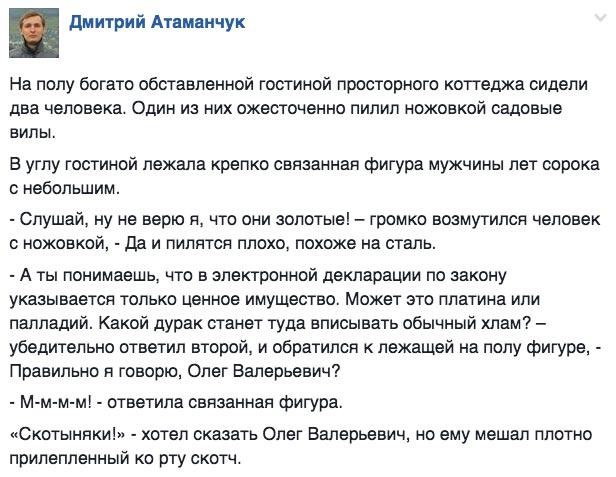 Як вкрали задекларовані вили Ляшка та сиза голубка Юлія Тимошенко - фото 2