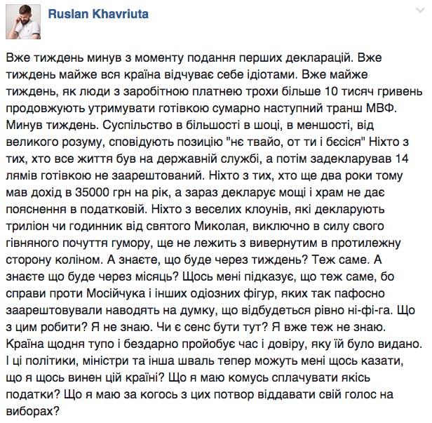 Як вкрали задекларовані вили Ляшка та сиза голубка Юлія Тимошенко - фото 13