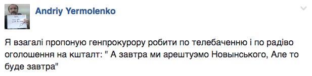 Як вкрали задекларовані вили Ляшка та сиза голубка Юлія Тимошенко - фото 15