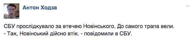 Як вкрали задекларовані вили Ляшка та сиза голубка Юлія Тимошенко - фото 16