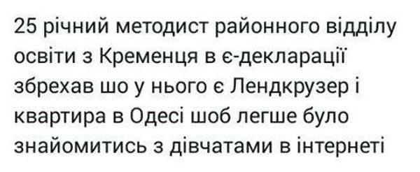 Як вкрали задекларовані вили Ляшка та сиза голубка Юлія Тимошенко - фото 18