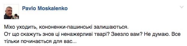 Аваков прокоментував відставку Саакашвілі та як Меріл Стріп тролить Трампа - фото 2