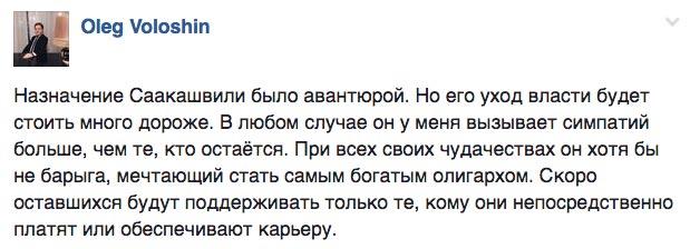 Аваков прокоментував відставку Саакашвілі та як Меріл Стріп тролить Трампа - фото 6