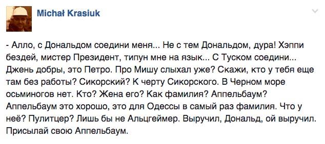 Аваков прокоментував відставку Саакашвілі та як Меріл Стріп тролить Трампа - фото 10