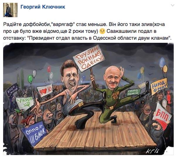 Аваков прокоментував відставку Саакашвілі та як Меріл Стріп тролить Трампа - фото 5