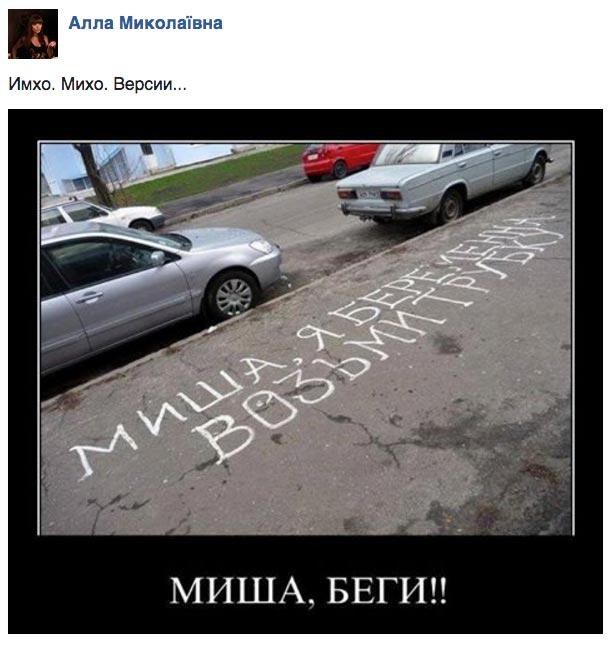 Аваков прокоментував відставку Саакашвілі та як Меріл Стріп тролить Трампа - фото 11