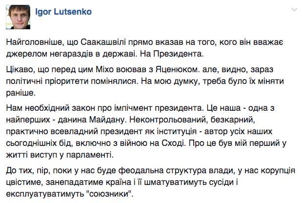 Аваков прокоментував відставку Саакашвілі та як Меріл Стріп тролить Трампа - фото 8