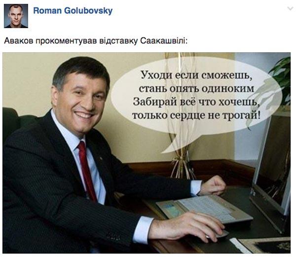 Аваков прокоментував відставку Саакашвілі та як Меріл Стріп тролить Трампа - фото 7