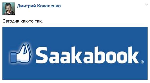 Аваков прокоментував відставку Саакашвілі та як Меріл Стріп тролить Трампа - фото 4