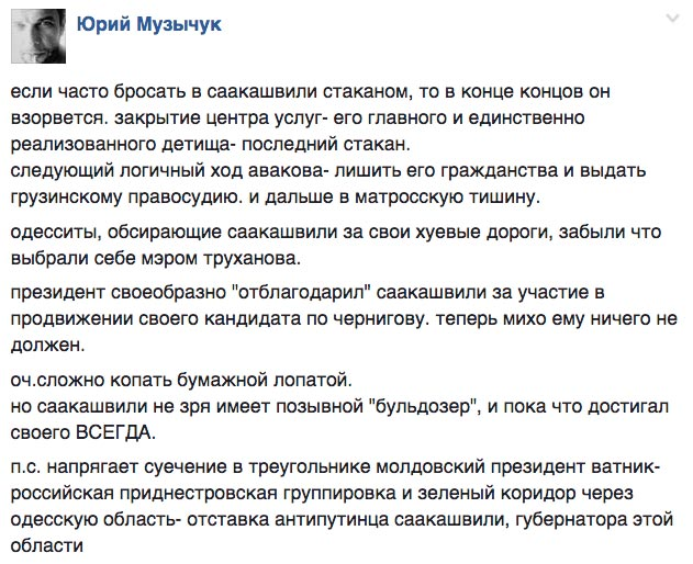 Аваков прокоментував відставку Саакашвілі та як Меріл Стріп тролить Трампа - фото 18