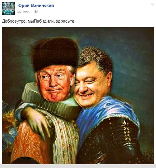 Що Манафорт написав Лещенку та як Цуберберг привіз Трампу видалений пост Авакова - фото 16