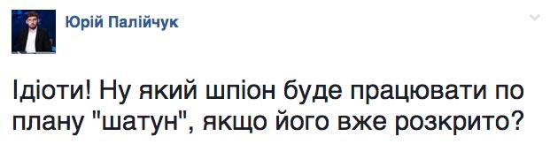 Про нову фаворитку Авакова, платних агентах Суркова та Коломойського у тюрьмі - фото 7
