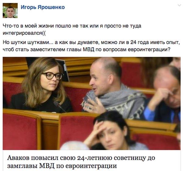 Про нову фаворитку Авакова, платних агентах Суркова та Коломойського у тюрьмі - фото 1