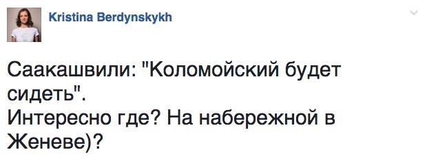 Про нову фаворитку Авакова, платних агентах Суркова та Коломойського у тюрьмі - фото 9