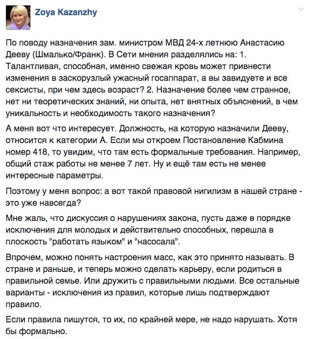 Про нову фаворитку Авакова, платних агентах Суркова та Коломойського у тюрьмі - фото 2