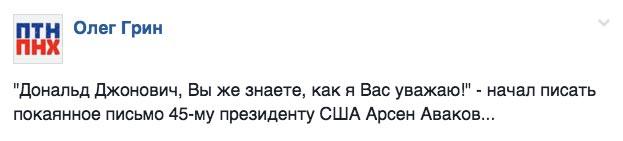 Про нову фаворитку Авакова, платних агентах Суркова та Коломойського у тюрьмі - фото 4