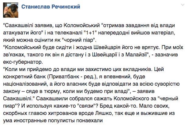 Про нову фаворитку Авакова, платних агентах Суркова та Коломойського у тюрьмі - фото 11