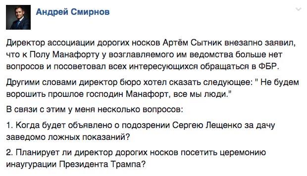 Про нову фаворитку Авакова, платних агентах Суркова та Коломойського у тюрьмі - фото 14