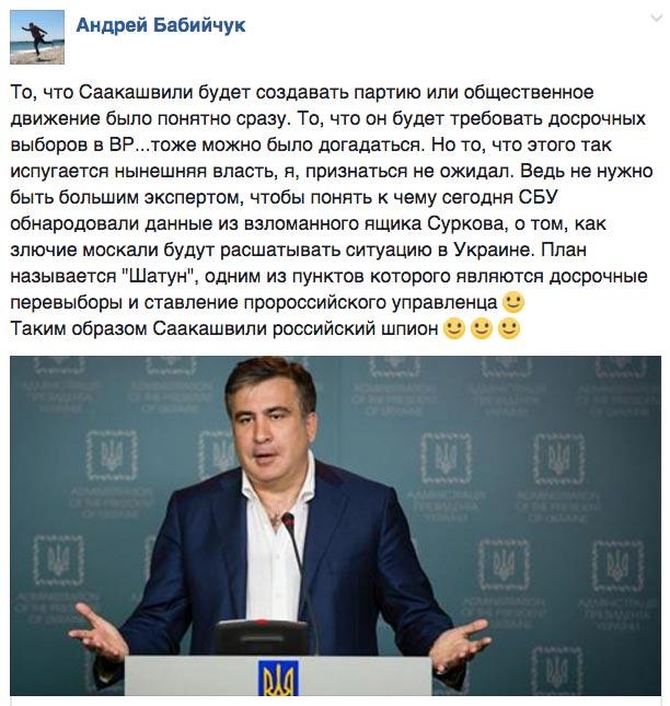 Про нову фаворитку Авакова, платних агентах Суркова та Коломойського у тюрьмі - фото 13