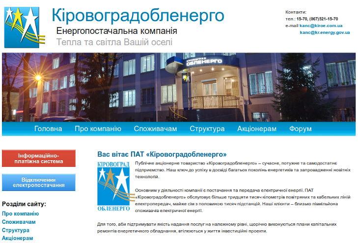 Як російська компанія кропивничан тероризує - фото 4
