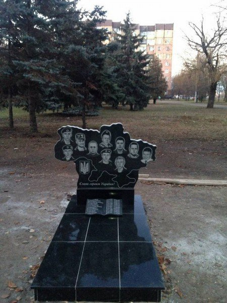 У Кривому Розі відкрили меморіальний знак загиблим в АТО однокашникам - фото 1