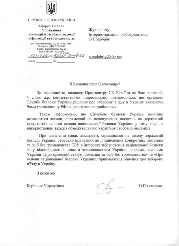 СБУ не роздивилась антиукраїнські прояви у Діми Білана (ДОКУМЕНТ) - фото 2