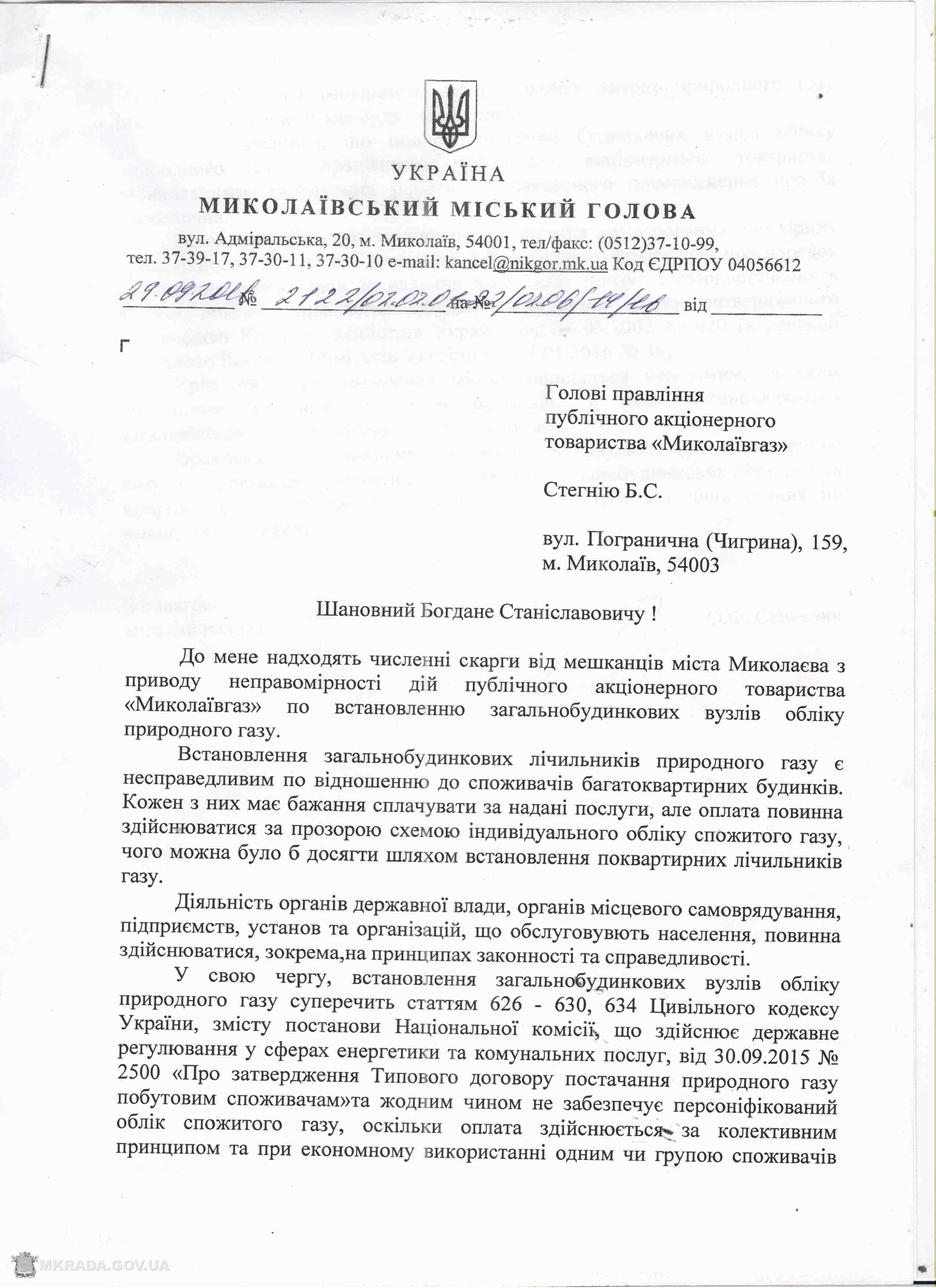 """Сєнкевич вимагає від """"Миколаївгазу"""" припинити встановлювати побудинкові лічильники"""