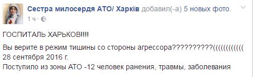 """""""Вірите в режим тиші"""": шпиталь у Харкові прийняв 12 бійців АТО - фото 1"""